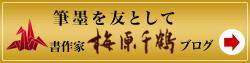 書作家 梅原千鶴ブログ