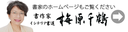 書作家 梅原千鶴