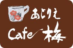 あとりえ Cafe 梅